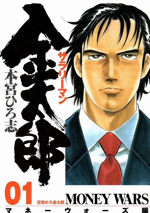 上班族系列漫畫「金太郎」作者本宮宏志狠批評上班族是奴隸。