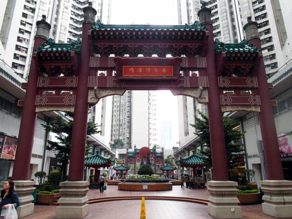 香港仔中心所在處,以前為林蒙所建之船塢。