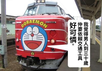 公關災難:叫叮噹為火車代言。