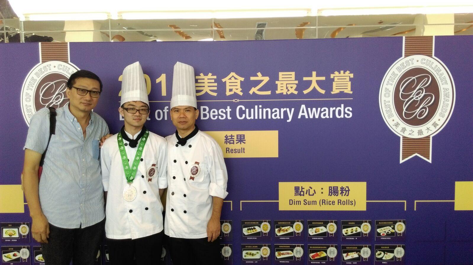 阿佳與同事代表公司在「2016 美食之最大賞」「點心:腸粉」組別勇奪銀獎。