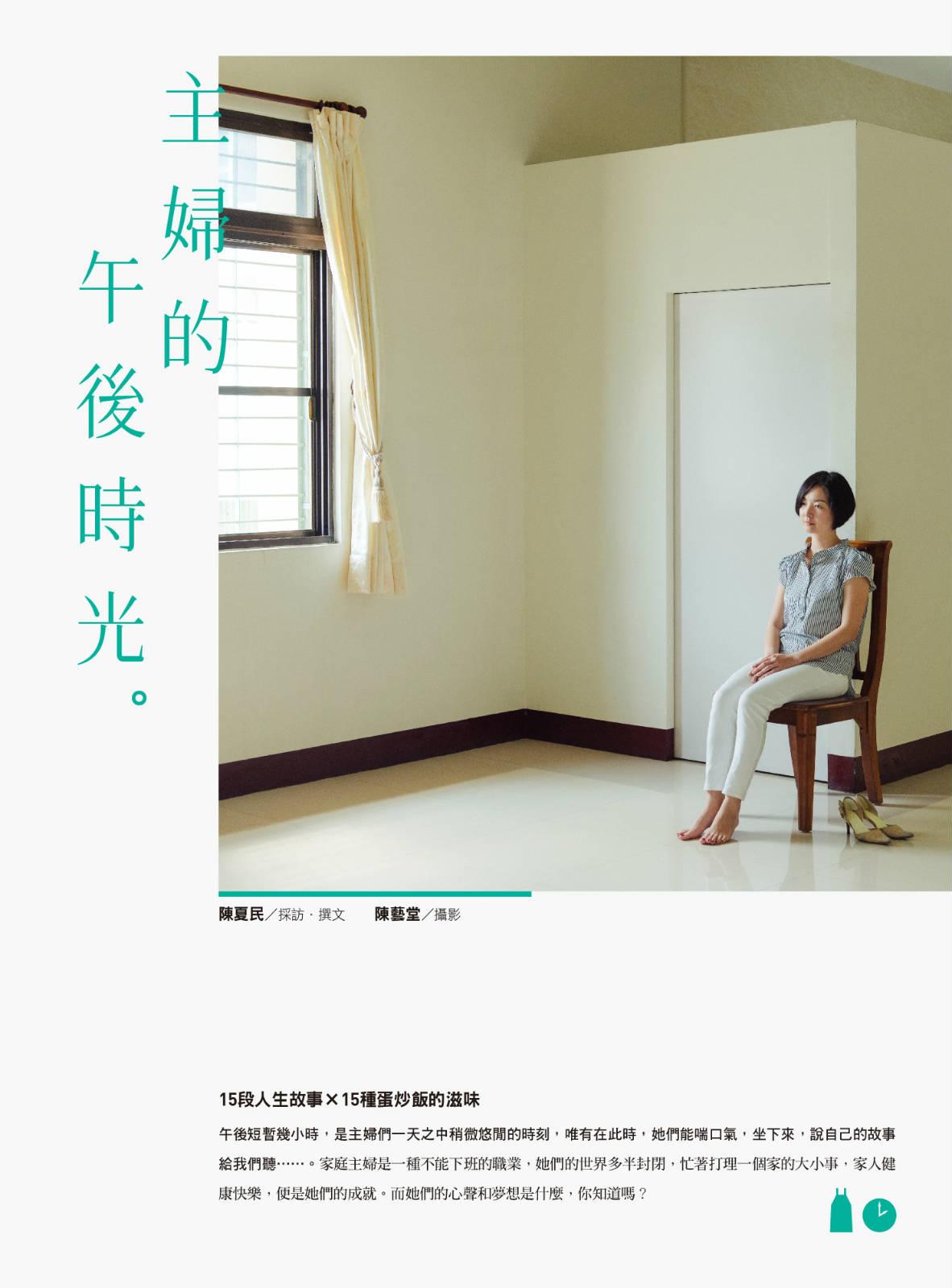 teatimes_cover_1