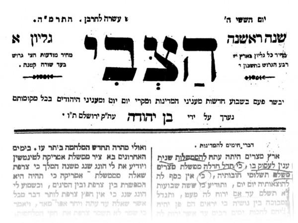 19 世紀 20 世紀交界,首份現代希伯來語報紙「哈哲維報」頭版。 圖片來源:維基百科
