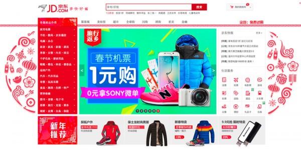 內地購物網站:京東