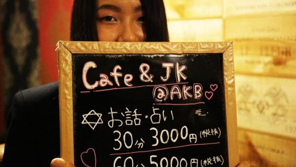 日本女子高中生cafe。 圖片來源:Vice News