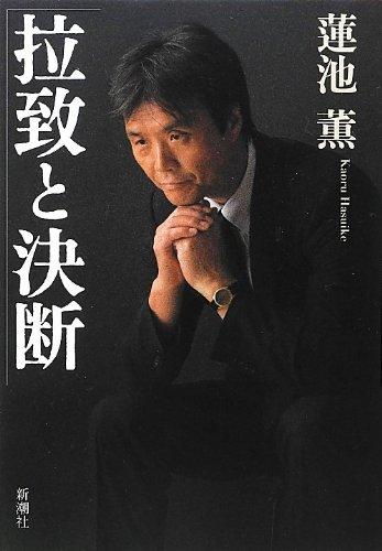 蓮池薰 2012 年著書「誘拐與決斷」,憶述 24 年北韓誘拐歲月,以及回國後的心理掙扎。 圖片來源:Amazon