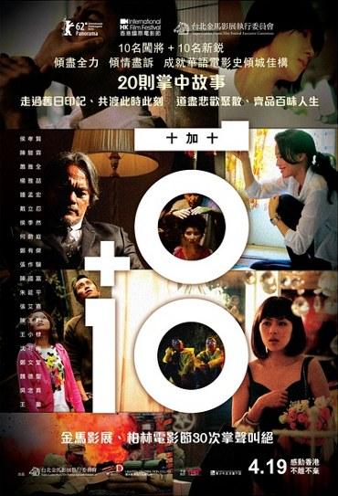 movie-ten-plus-ten-poster-mask9