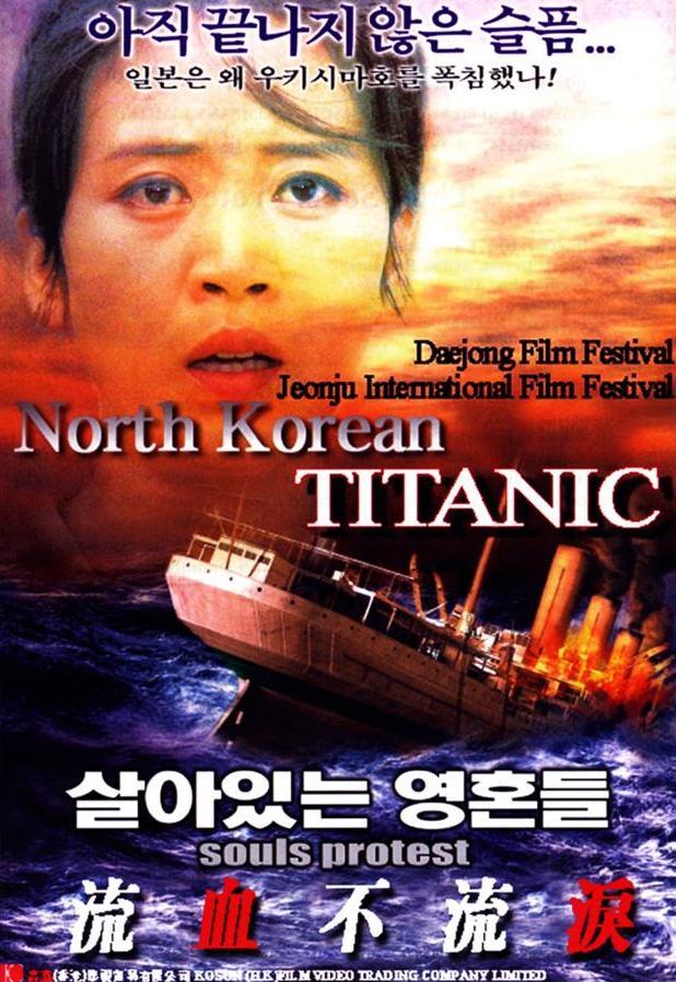 北韓鐵達尼電影海報。 圖片來源:BBC