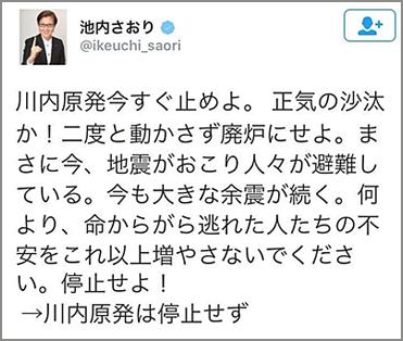 有日本議員在Twitter發文要求川內核電站停機,被網民抨擊,議員被迫刪除發文。