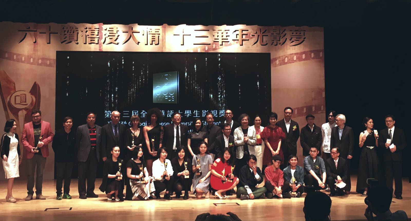 第13屆「全球華語大學生影視獎」頒獎典禮 圖片來源:北京電影學院