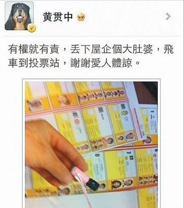 2013年,藝人黃貫中於選舉當日,在票站內拍照並將照片上傳至微博,違反選舉條例,被警方拘捕。