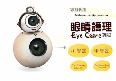 其中一個政府「廢 App」:教育局「香港學童的眼睛護理」,下載次數極少。 圖片來源:www.gov.hk