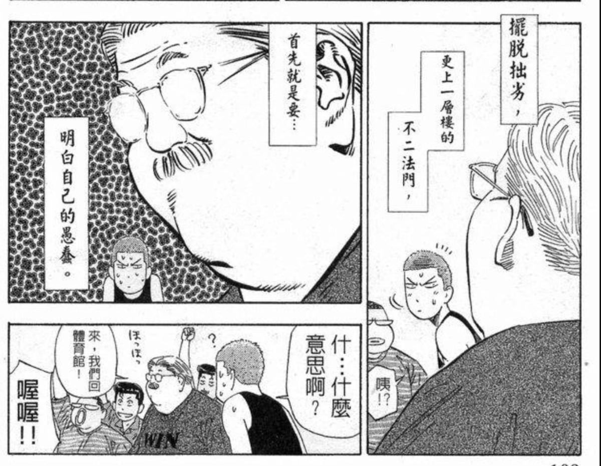 圖片來源:漫畫《男兒當入樽》