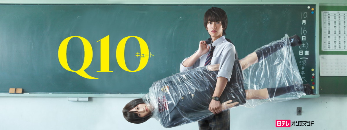 日劇 Q10 宣傳照。飾演高中生的佐藤健在劇中愛上了從街上拾回來的機器人Q10(前田敦子飾)。