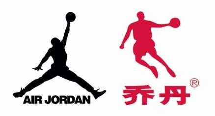 Jordan 與喬丹體育的 Logo 分別。