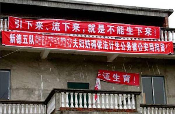 隨著中國全面開放生育二胎,這種駭人的「一孩」口號頓成歷史。