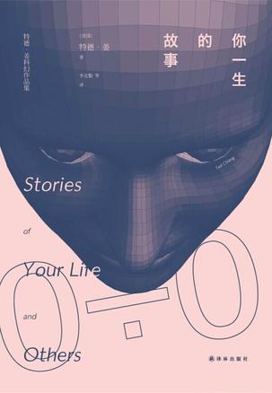 「你一生的故事」姜峯楠著