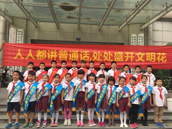 「說普通話,寫規範字,做文明人。」 圖片來源:杭州四季青小學