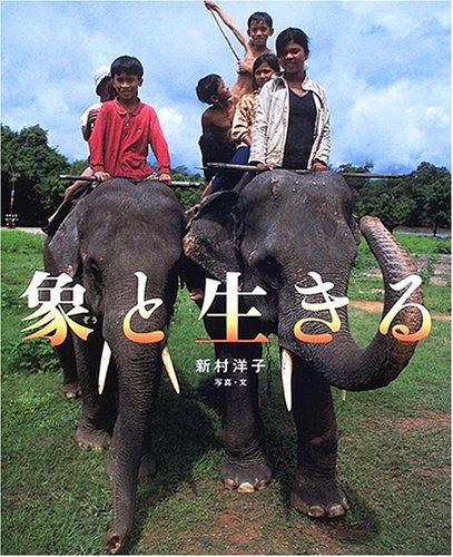 「和象生存」新村洋子著 圖片來源:amazon.co.jp