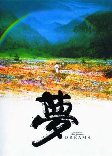 1990 年由大導演史提芬史匹堡及佐治魯卡斯聯合監製的「夢」(Dreams)