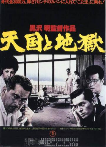 1963 年「天國與地獄」(High and Low)