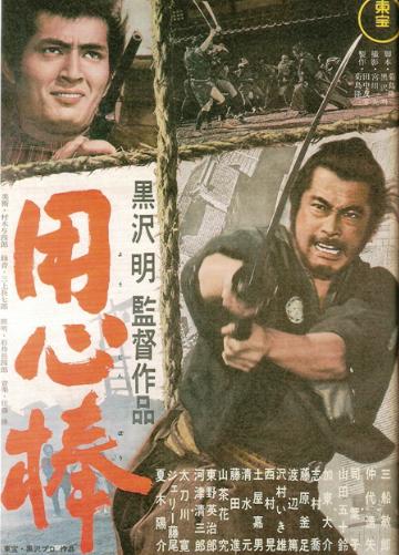1961 年「大鏢客」(The Bodyguard)