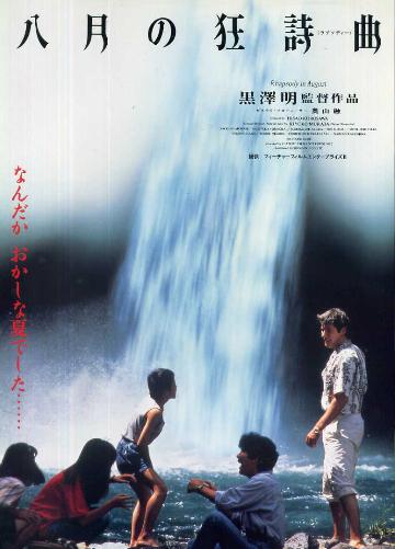 1991 年「八月狂想曲」(Rhapsody In August)