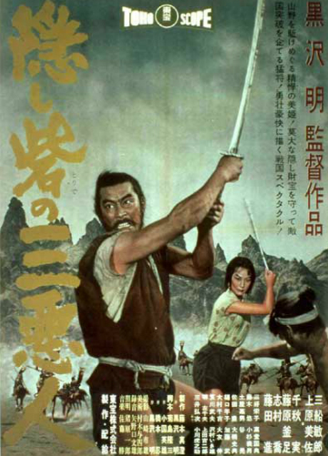 1958 年榮獲第 9 屆柏林國際電影節最佳導演奬的「戰國英豪」(The Hidden Fortress)