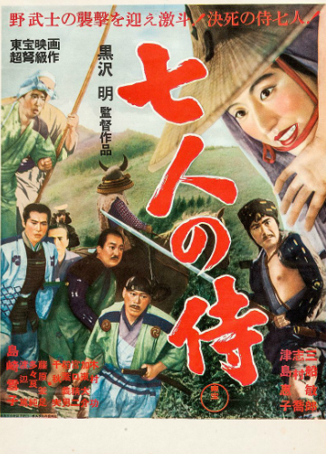 1954 年「七武士」(Seven Samurai)
