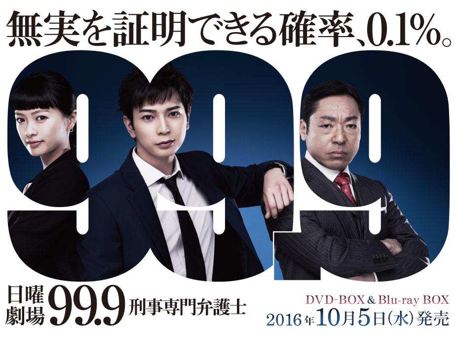 日劇「99.9 刑事専門律師」宣傳海報