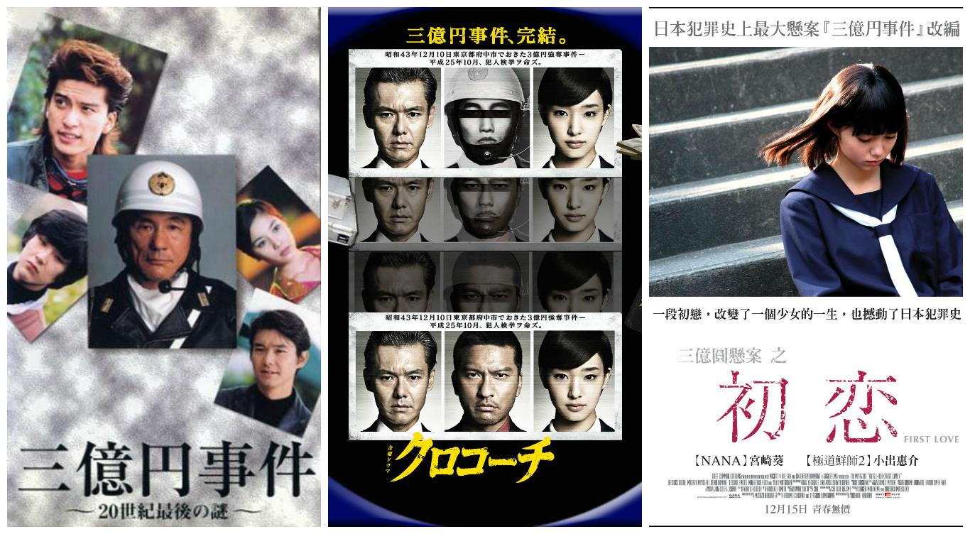 「三億日元搶劫案」堪稱被改編次數最多的真實案件。(左起)電影版「三億円事件」;日劇「黑河內」;電影「三億元懸案之初戀」。