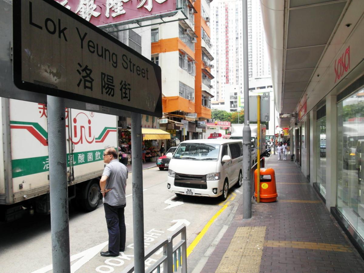 洛陽街之名,來自「洛陽紙貴」之典故,可惜此街甚短,無樓宇以此街作正門,難以令人憶起昔日紙廠舊事。