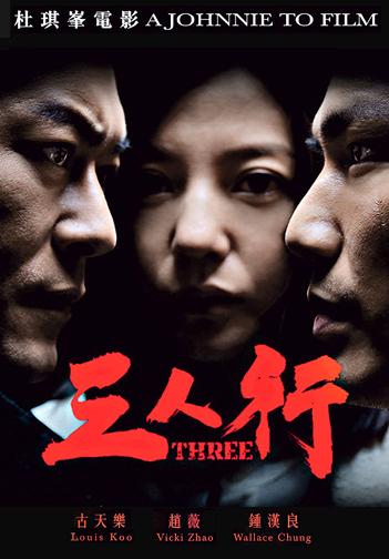 2016 年電影「三人行」宣傳海報。