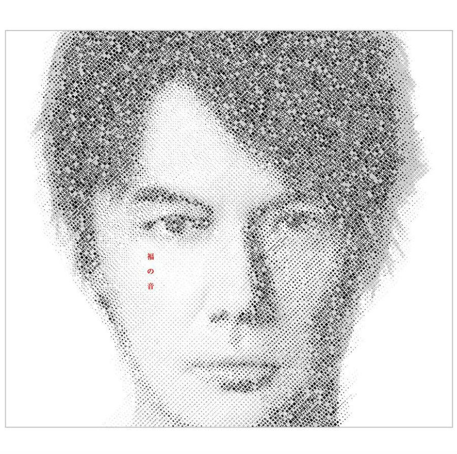 福山雅治出道 25 年紀念專輯「福の音」初回限定盤。