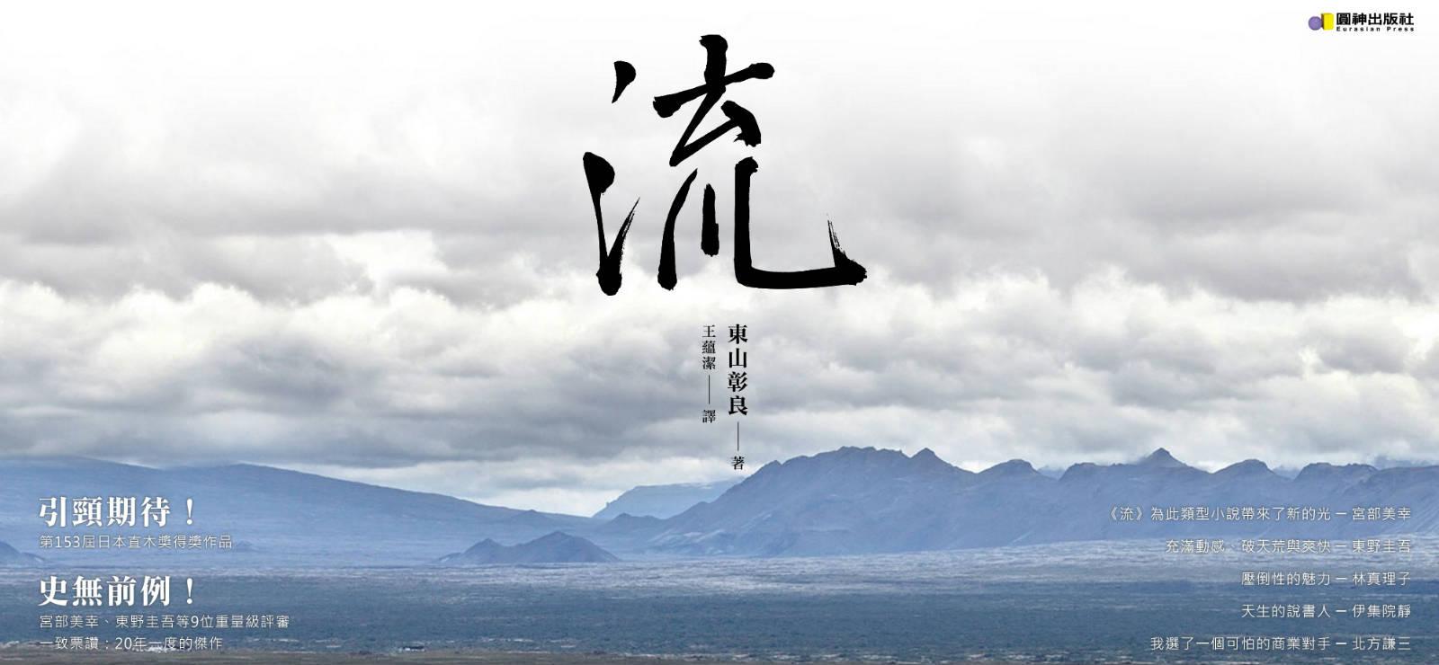 圖片來源:Booklife 圓神書活網