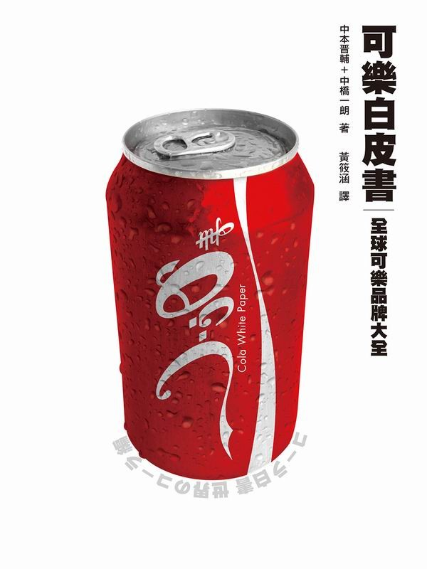 「可樂白皮書」書影。圖片來源:silkbook.com