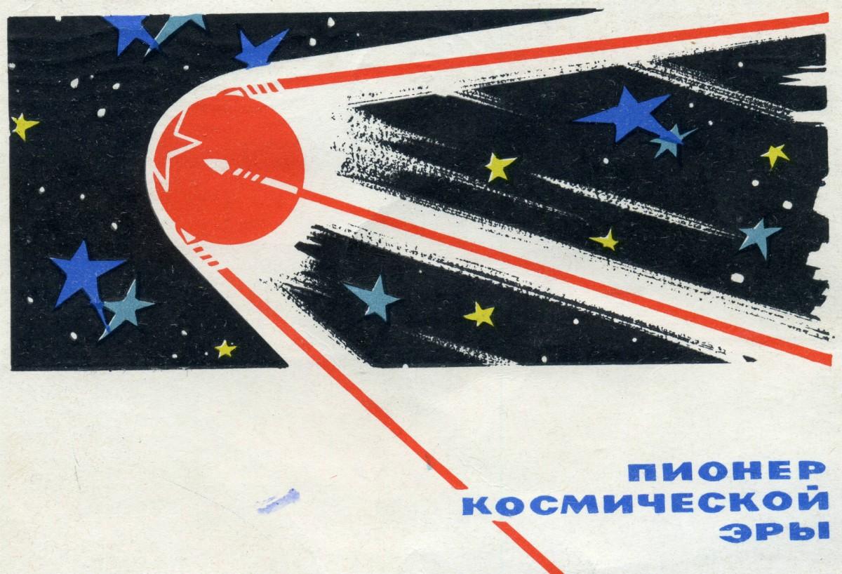 蘇聯出品的名信片:「太空時代的先鋒」。圖片來源:Flickr