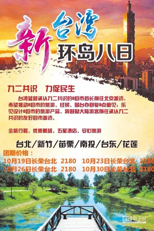 「藍色縣市之旅」宣傳海報 圖片來源:中時電子報