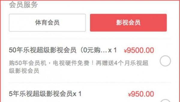 最貴會藉 9500 人民幣,跟基本法一樣保證 50 年。