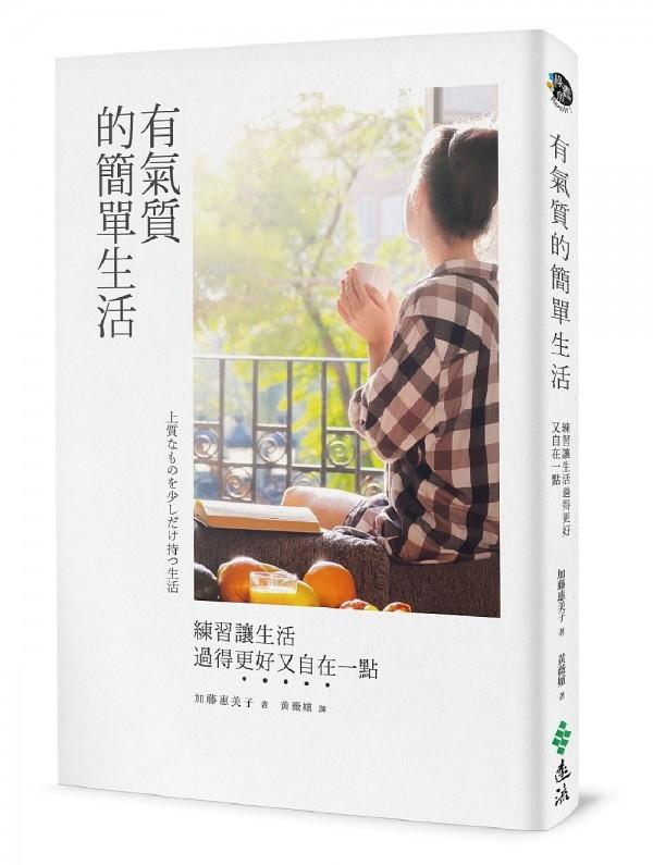 有氣質的簡單生活:練習讓生活過得更好又自在一點 作者: 加藤惠美子 出版社:遠流