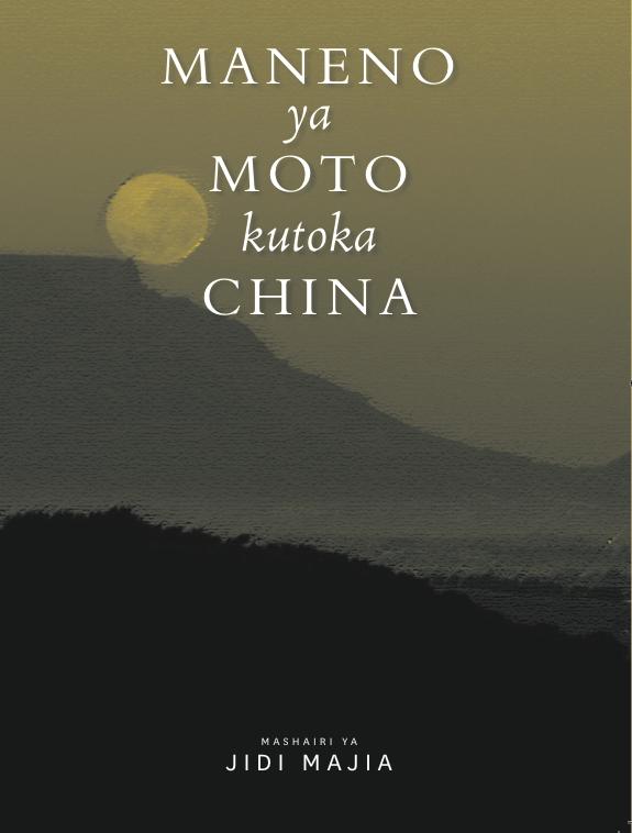 彝族詩人吉狄馬加詩集「火焰與詞語」斯瓦希里語(坦桑尼亞、肯雅、烏干達的官方語言)譯本書影。
