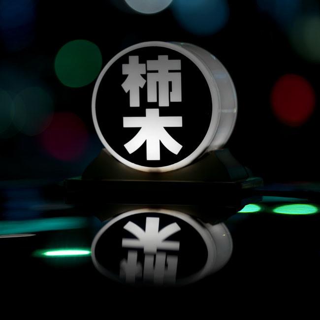 這種黑色小圓燈也慢慢開始從東京街道上消失。 圖片來源:Twitter / Alexander James