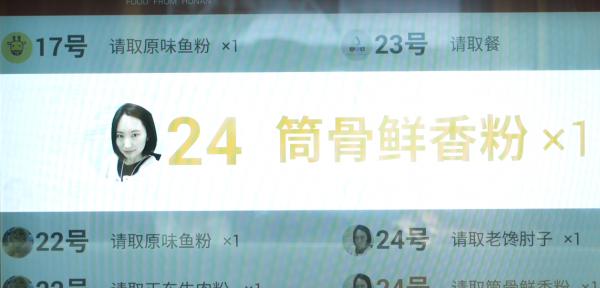 有餐廳可用 WeChat 點菜,顯示可取食物的螢幕也顯示個人封面圖片。 圖片來源:紐約時報