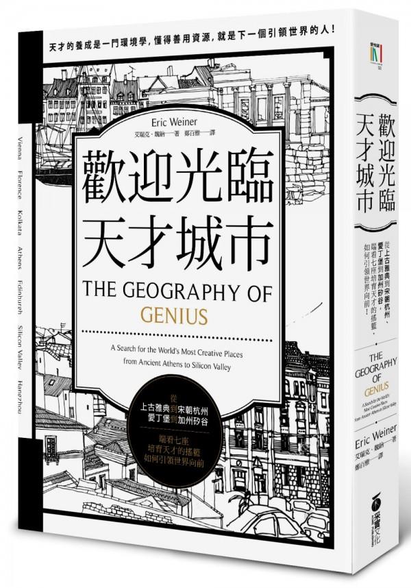 作者:Eric Weiner 出版:采實文化 ISBN:9789869354967