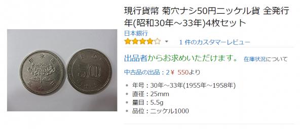 鎳造無洞 50 円硬幣甚為罕見,網上放售的價格,可較面值高出 10 倍。圖片來源:amazon.co.jp