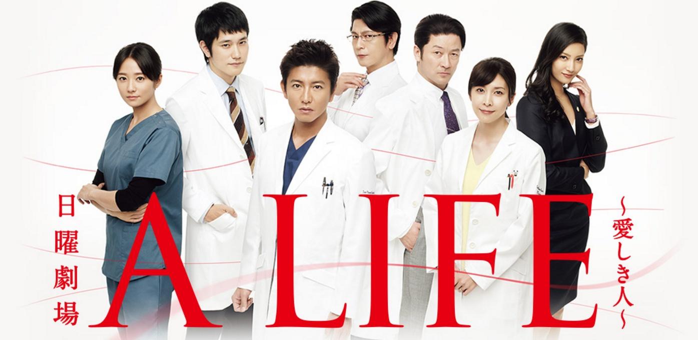 日劇「A LIFE」宣傳照