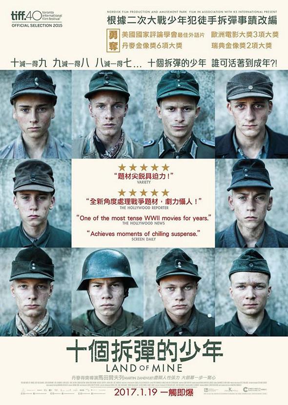 電影「十個拆彈的少年」海報