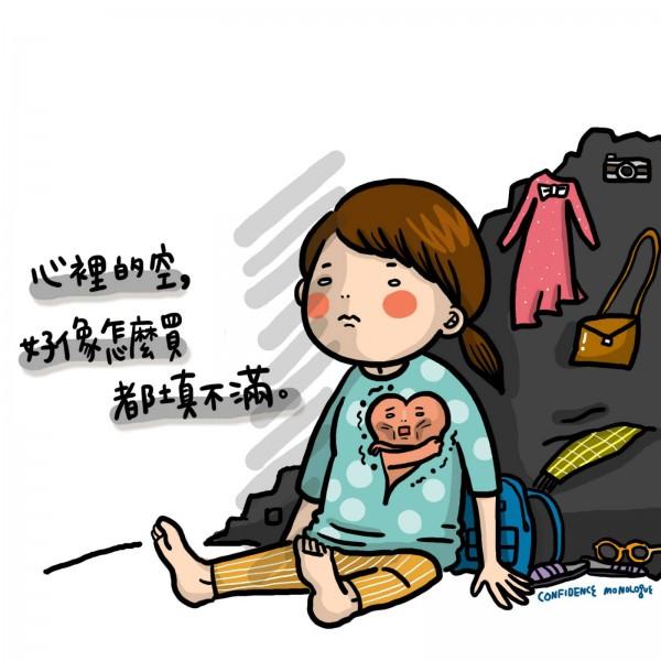 誤以為購物會為自己帶來快樂,但事實是滿足和刺激感不足一日就消散。