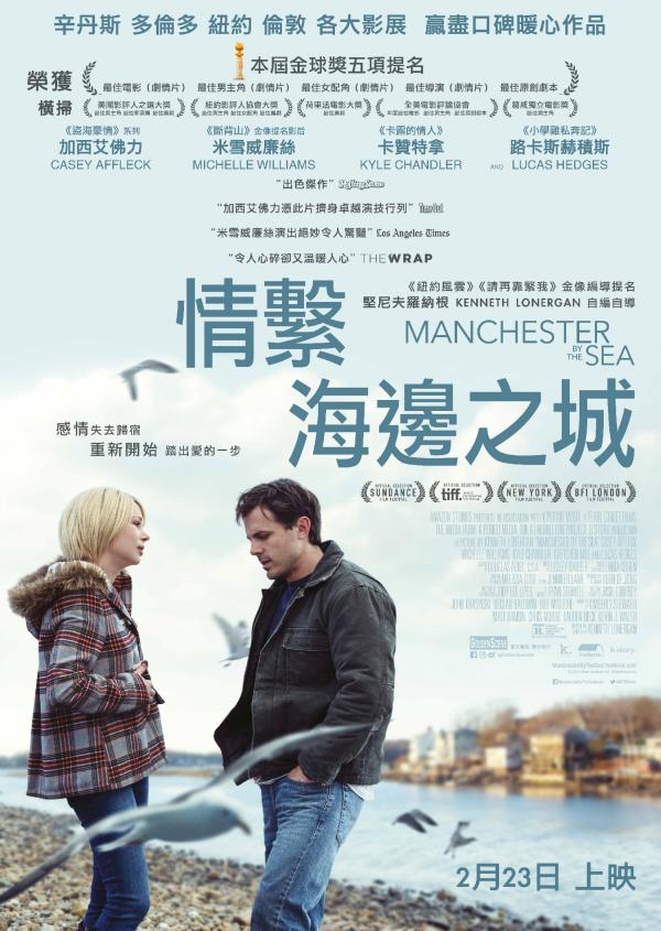 電影「情繫海邊之城」海報