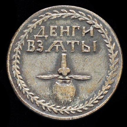 俄羅斯的蓄鬍稅牌。