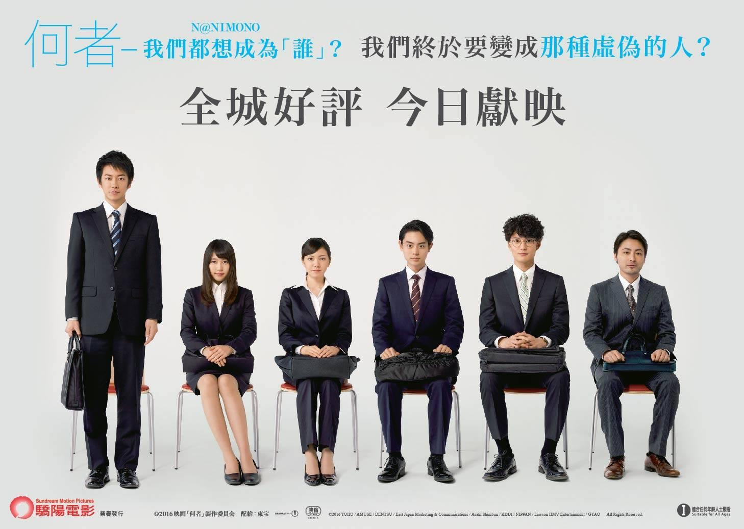 電影「何者」海報